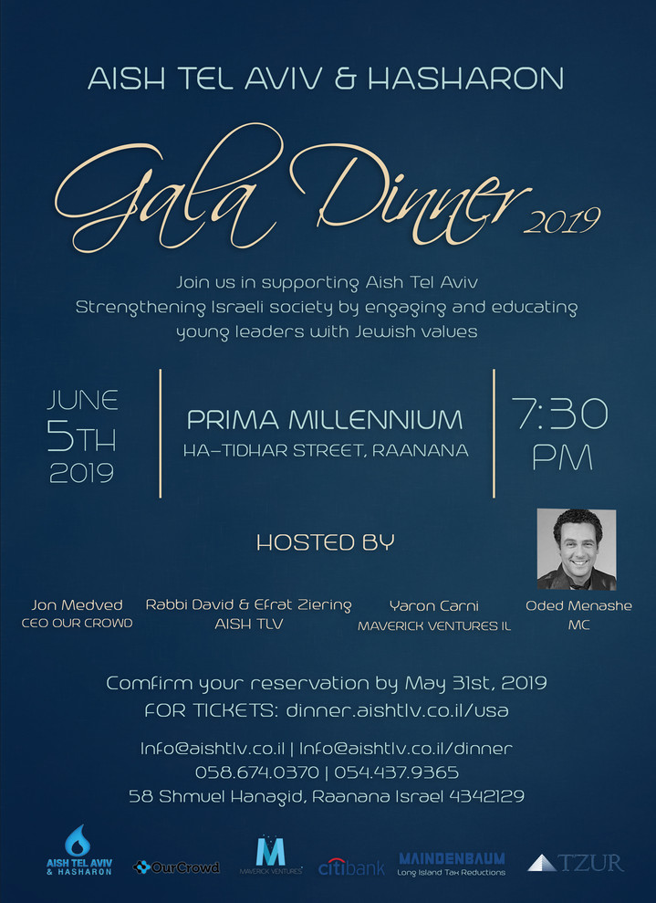 Aish TLV Gala Dinner Invitation English.