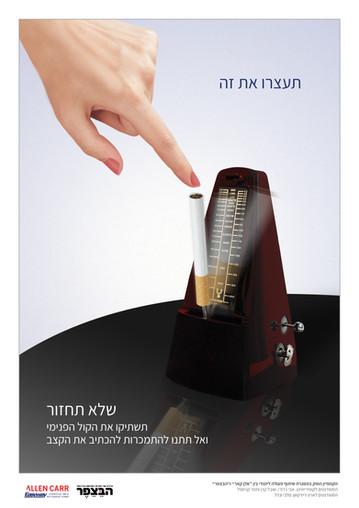 Allen Carr Ads Metronome.jpg