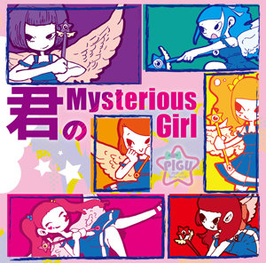 CD「君のMysterious Girl」SPセット①