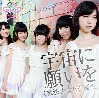 CD「宇宙に願いを」SPセット②-A