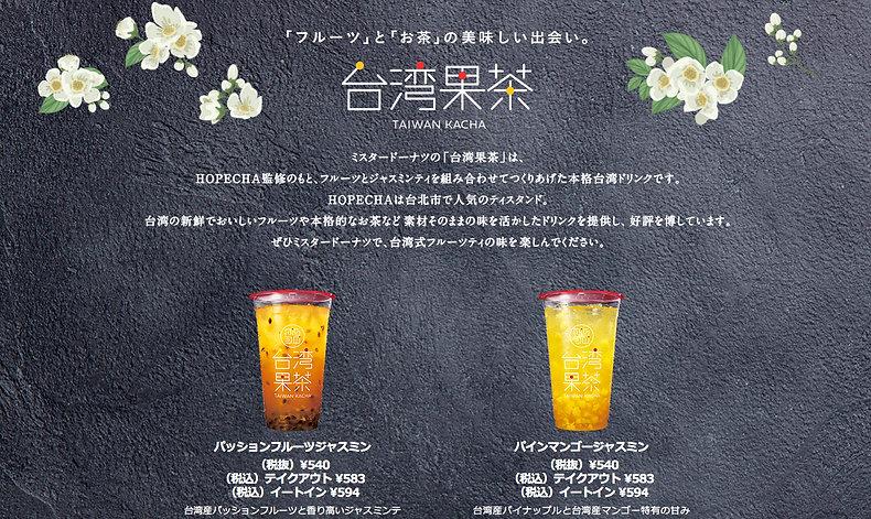 台灣果茶.jpg