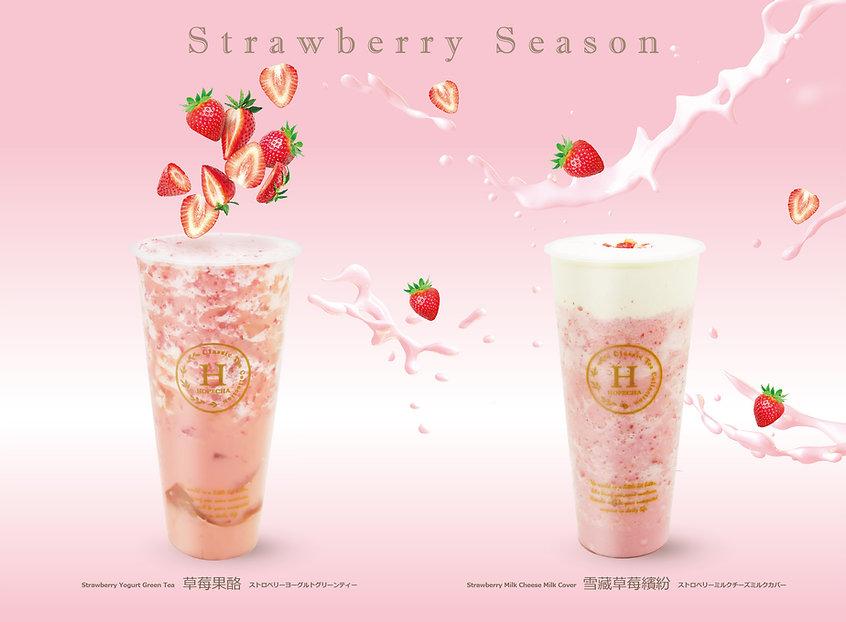 草莓果橫式海報.jpg