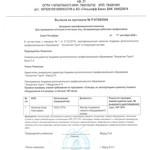 РС Жилясов протокол.jpg
