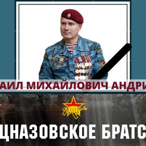 МИХАИЛ АНДРИУЦЕ.