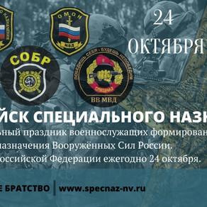 24 октября — День подразделений специального назначения