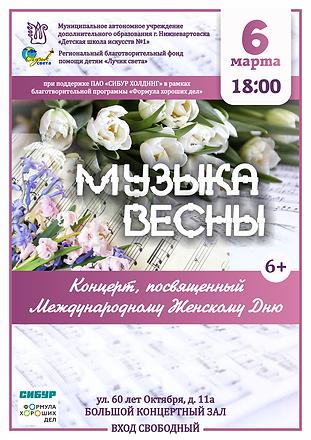 2020.03.06 - Концерт к 8 марта - Музыка