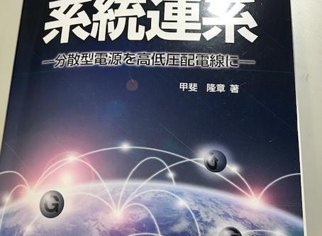 系統連系についての本