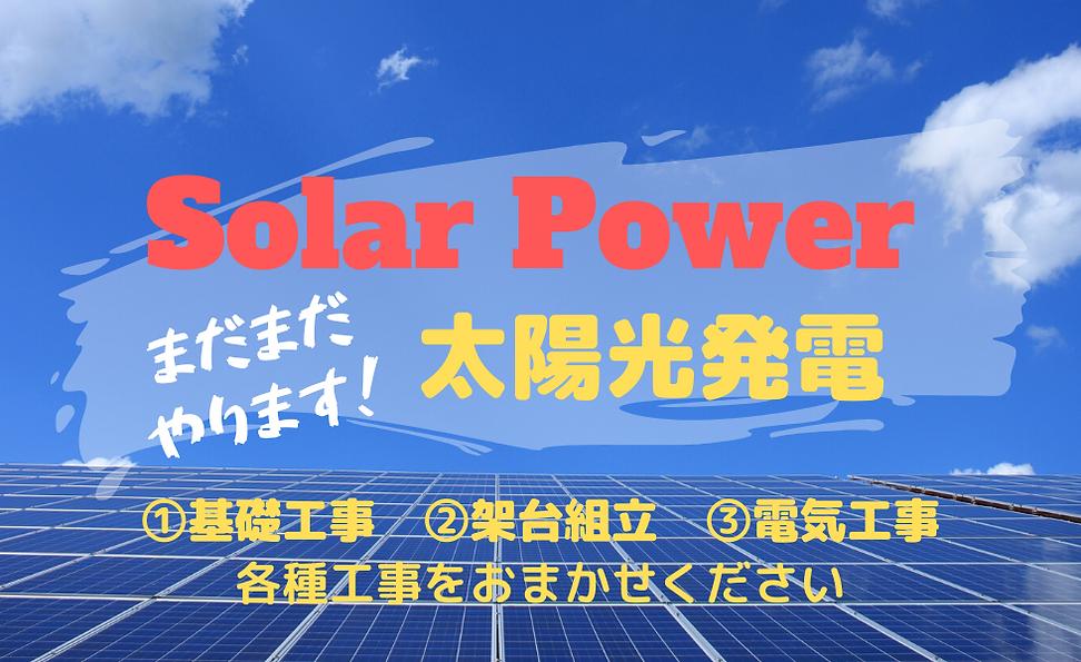 太陽光発電980_600のコピー (4).png