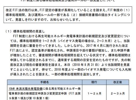 FIT認定の審査長期化について発表がありました