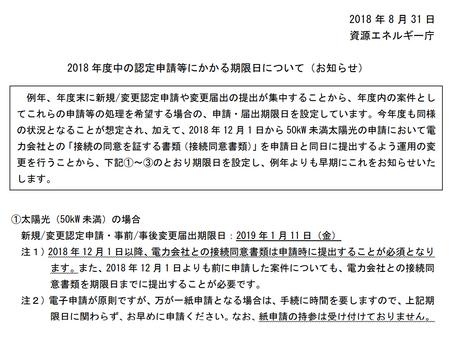 2018年度の認定申請期日が発表されました