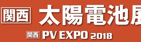 【関西 PV EXPO 2018】が開催されます
