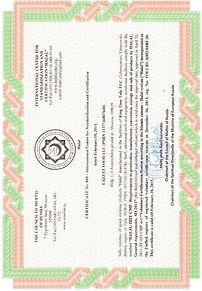 Сертификат Халяль продуктов Лаззат