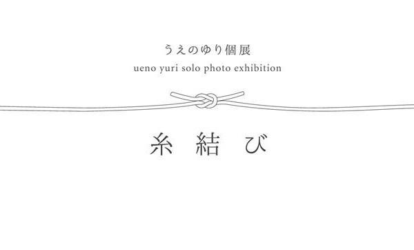 うえのゆり個展『 糸 結 び 』