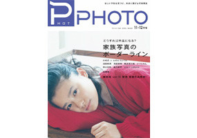PHaT PHOTO vol.84掲載