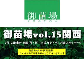 御苗場vol.15関西にてレビュアー賞受賞