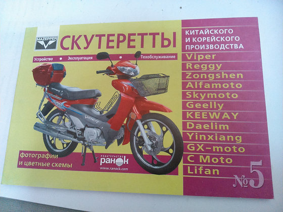 rammat china skuter