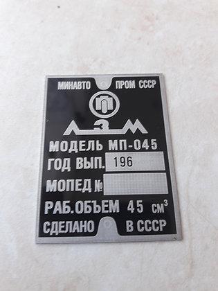 birka  МП-045