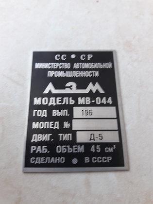 birka mb-044
