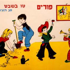 Purim-Tu-B-Shvat-Children-poster-israel-