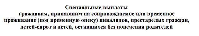 Постановление Правительства РФ №797 от 3