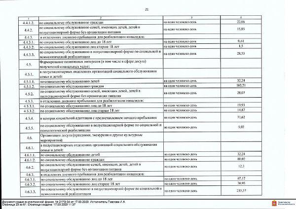 Page_00023.jpg