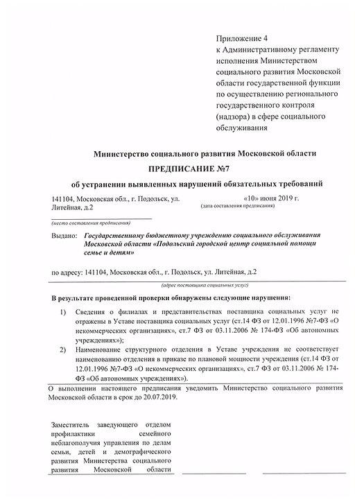 Министерство социального развития_00004.
