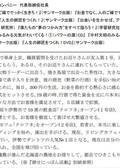 nakamura profile.JPG