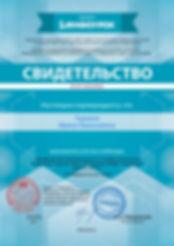 Свидетельство проекта infourok.ru № ВЛ-3