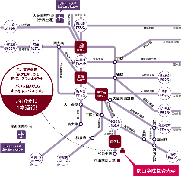 桃山学院教育大学アクセス1.png