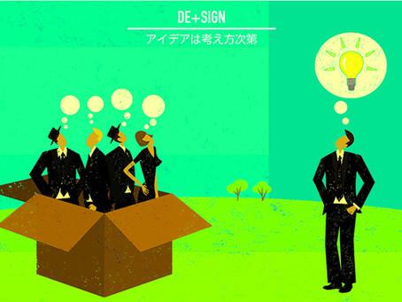 研修「問題解決のためのデザイン思考を学ぶ。」〜アイデアをカタチにしてビジネスで成功する方法〜