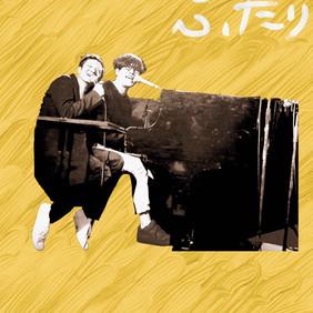 9/30(水)大阪/Music Club JANUS ※おかしなふたり ※振替公演