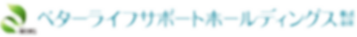 ベターライフサポートホールディングスロゴ