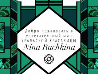 Встречайте наш обновленный сайт Ninaruchkina.ru