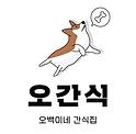 오간식.png