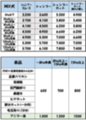 価格_MIXと単品.jpg