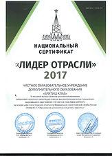 Сертификат. Лидер отрасли.