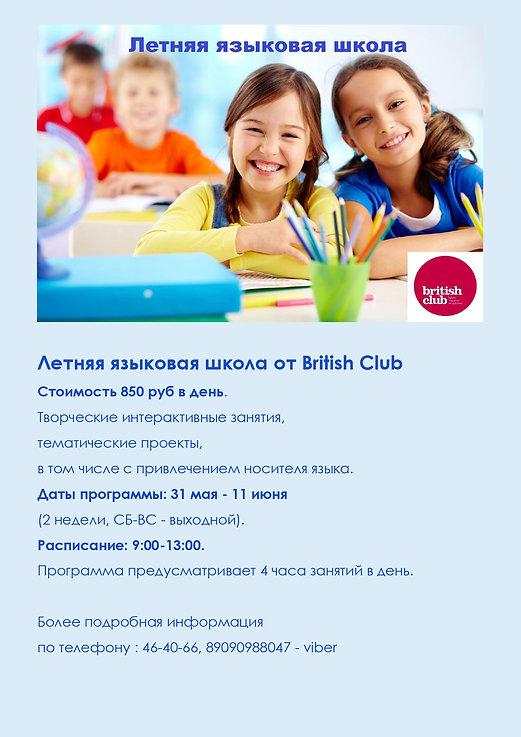 Летняя языковая школа. Стоимость 850 рублей в день
