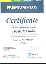 Сертификат. Премиум.