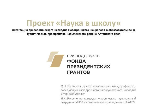 Труевцева, Головченко_Краеведение и тури
