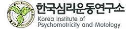 한국심리운동연구소.png