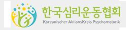 한국심리운동협회.png