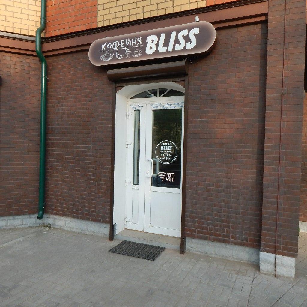 "Кофейня ""Bliss"" Вязьма"
