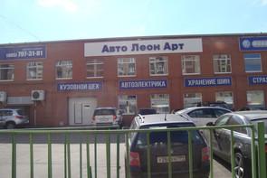 АвтоЛеонАрт