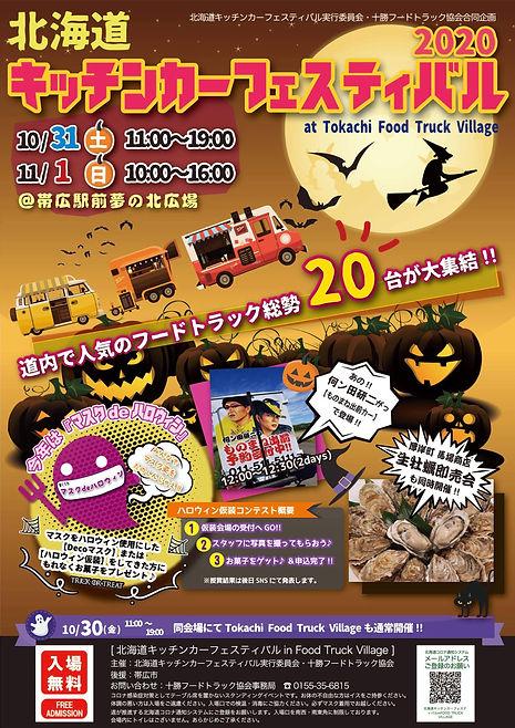 北海道キッチンカーフェスティバル2020秋表面.jpg