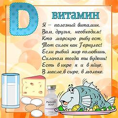vitamind.jpg