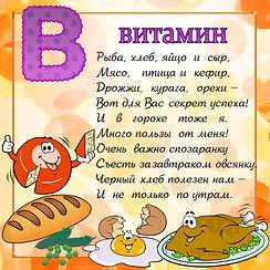 vitaminb1.jpg