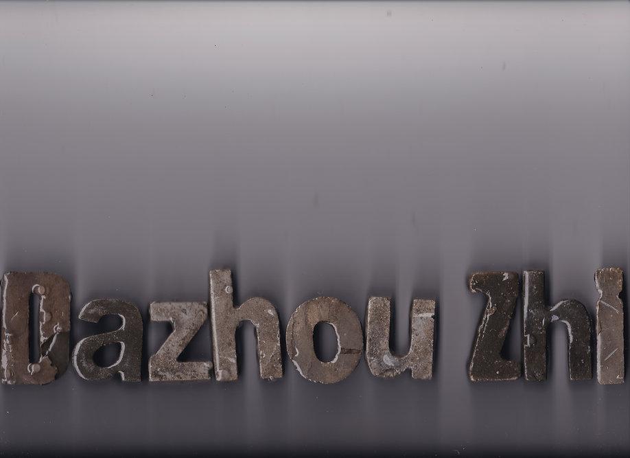 Dazhouzhi.jpg
