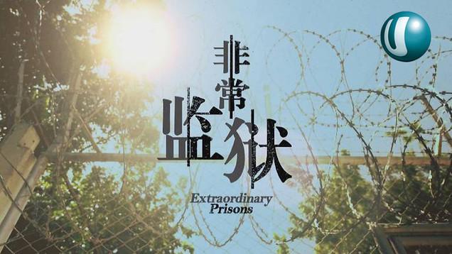 Extraordinary Prisons 非常监狱