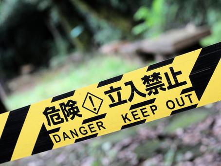 『警戒注意!!』