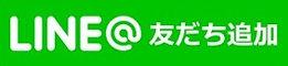 LINE_友だち追加ボタン.jpg